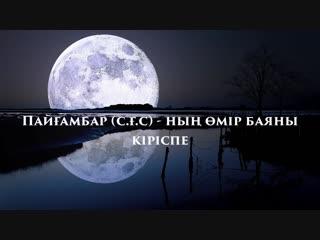 Мұхаммед Пайғамбар ﷺ Өмір Баяны: Кіріспе /Ерлан Ақатаев