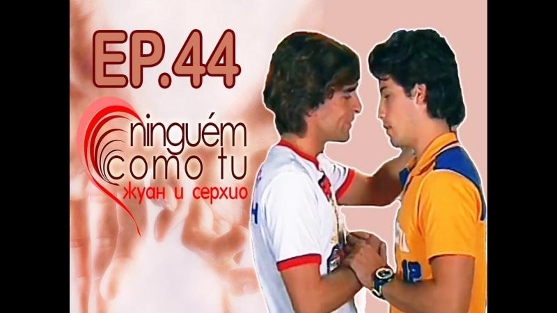 Жуан и Серхио - 44 эпизод
