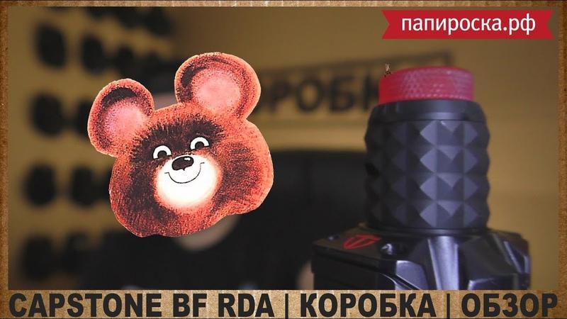 🗻ПИРАМИДА CAPSTONE BF RDA by VANDY VAPE from ПАПИРОСКА РФ КОРОБКА ОБЗОР🗻