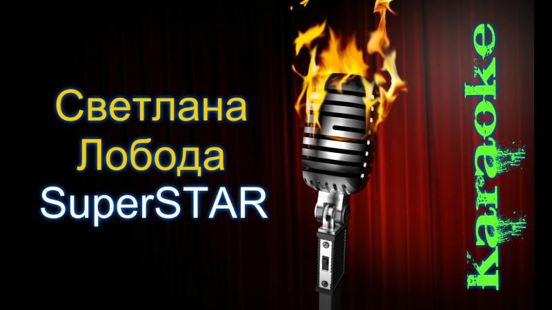 Светлана Лобода - SuperSTAR (Суперзвезда) ( караоке )