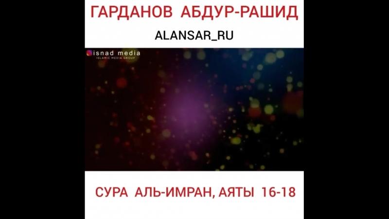 Гарданов Абдур-Рашид - Сура аль-Имран, аяты 16-18
