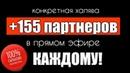 155 партнеров в прямом эфире КАЖДОМУ АНОНС ВЕБИНАРА 25 09 deniko