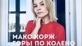 МАКС КОРЖ - ГОРЫ ПО КОЛЕНО (cover by Lima Osta/София Остапюк)