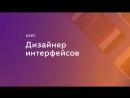 Курс Дизайнер интерфейсов