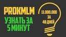 ПрокМЛМ (ProkMLM) 2018 - узнать за 5 минут всю суть проекта