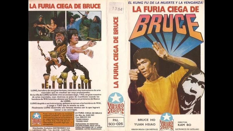 El Puño Ciego de Bruce Yuen Hsiao Tien (1979)