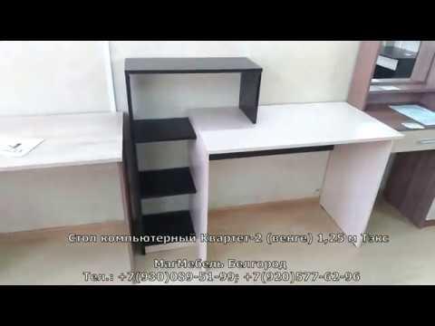 Стол компьютерный Квартет-2 (венге) 1,25 м Тэкс