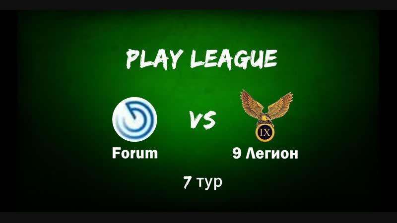 Forum - 9 Легион | Обзор матча | 7 тур | PLAY LEAGUE 1819