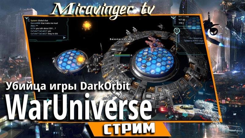 WarUniverse Космическая игра   СТРИМ   замена игре DarkOrbit