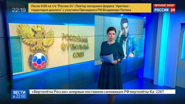 Новости на «Россия 24» • Тимати создаст футбольный клуб