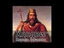 [Уроки вместе с Sunny Life] История 6 класс. § 1. Образование варварских королевств. Государство франков в VI-VIII веках