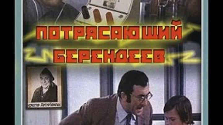 Комедия для всей семьи Потрясающий Берендеев 1975