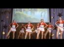 Наш гимнастический танец на сцене под музыку ТОДЕС