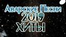 Аварские Песни 2019 Новинка