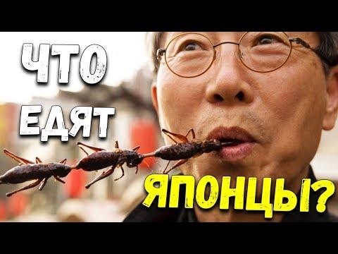 В Японии едят насекомых Рискнете попробовать Странная японская еда Что едят японцы