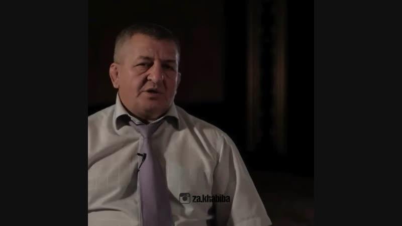 Интервью. Абдулманап Нурмагомедов. Часть 1