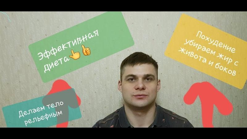 Белковая диета УБИРАЕМ живот и бока ПОХУДЕНИЕ чтояем отзыв Артур Андреевич