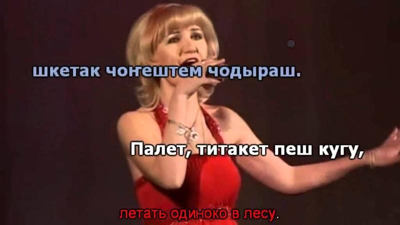 Надежда Пашкина - Эр кече лиям (с текстом)