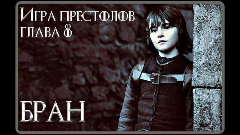 Игра престолов Глава 8 БРАН ВИДЕОКНИГА