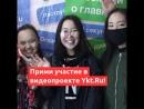 «Расскажи о главном!» Прими участие в видеопроекте Ykt