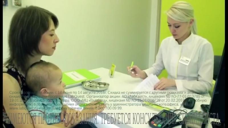 Акция в медицинском офисе LabQuest в г.Владикавказ.