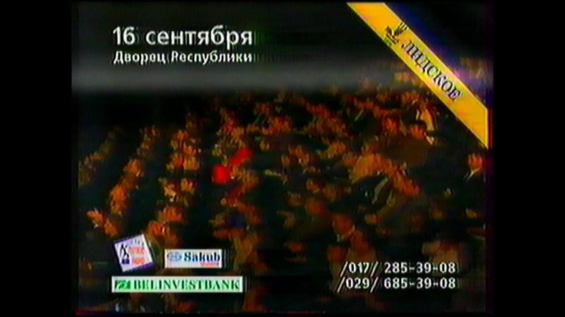Рекламный блок и анонсы Контуры, Человек и закон ОНТ, 14.09.2003 3
