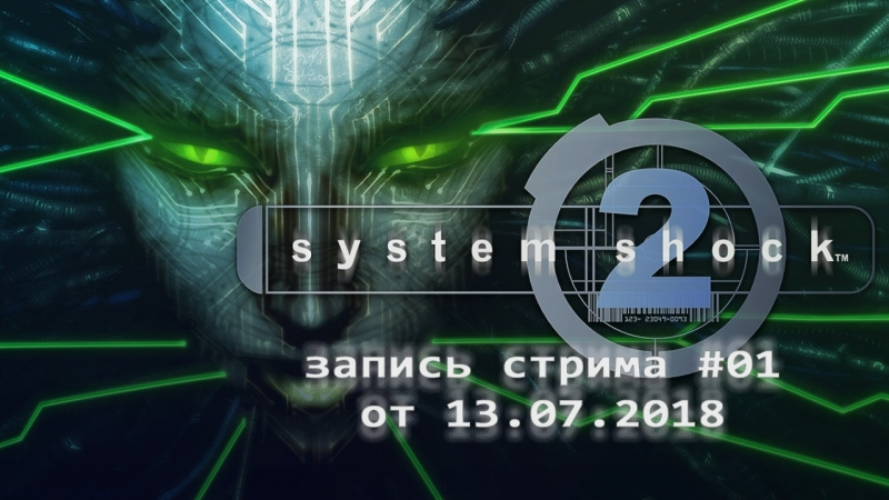 System Shock 2 01 Прародитель Bioshock