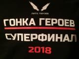 Гонка Героев Суперфинал Сарочаны 15.09.2018