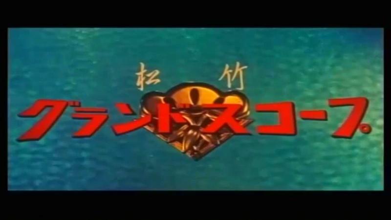 Shochiku GrandScope (1957-1959) Widescreen 2.40:1/2.35:1