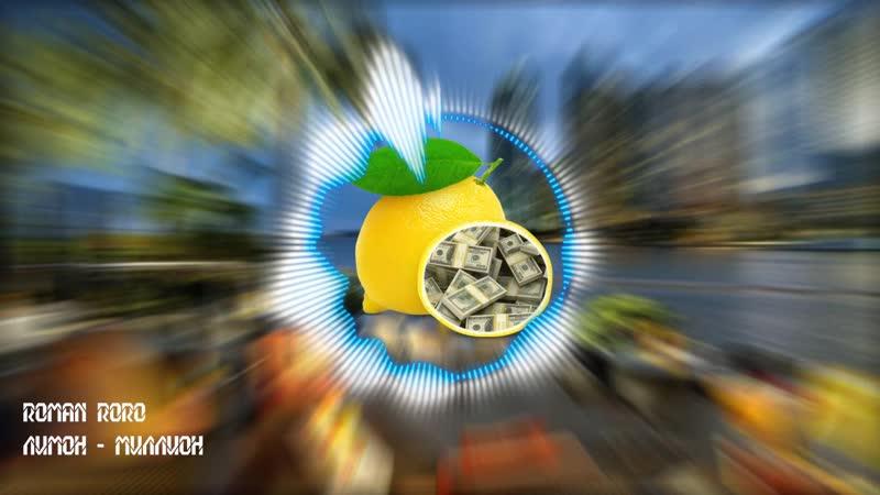 Roman Roro Лимон 1 000 000 2018