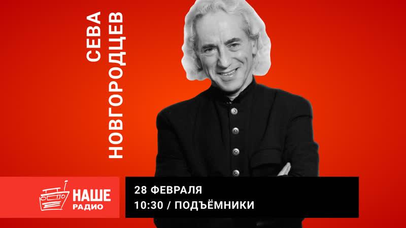 НАШЕ Радио Сева Новгородцев в Подъёмниках