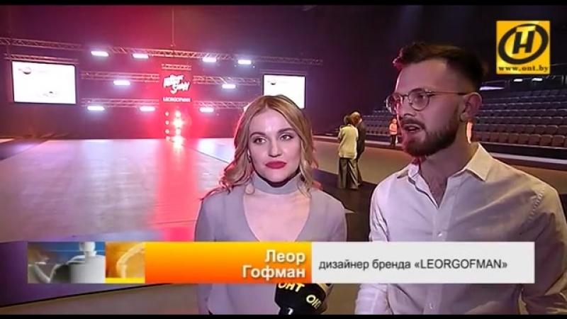 О Brands Fashion Show в программе Наше утро на телеканале ОНТ