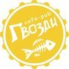 КАФЕ-ПАБ ГВОЗДИ  | МОСКВА