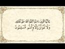 Сура 3 Аль Имран آل عمران