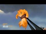 Король Лев в воскресенье на 31 канале