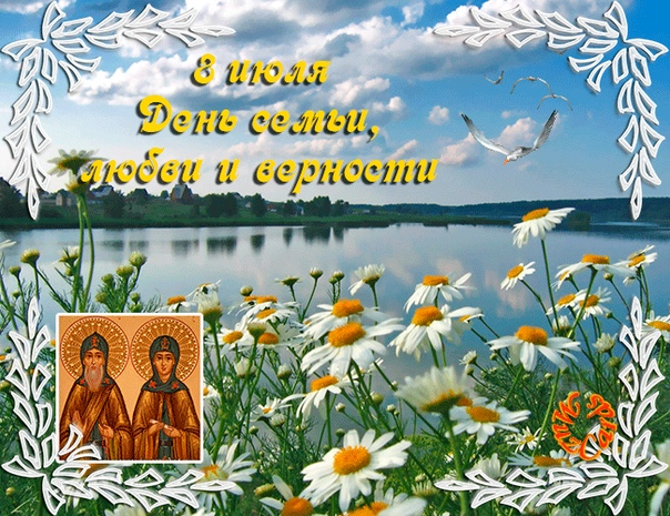 Дорогие друзья,примите искренние поздравления с Днем семьи, любви и верности! От всей души желаем всем семьям любви и верности друг другу, счастья, мира и добра!