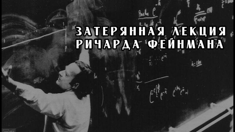 Затерянная лекция Ричарда Фейнмана [minutephysics ft. 3Blue1Brown]