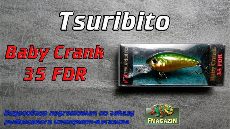 Видеообзор уловистого глубоководника Tsuribito Baby Crank 35 FDR по заказу Fmagazin