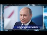 Юрий Берг принял участие в инаугурации Владимира Путина