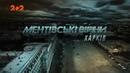 Ментівські війни Харків Стерв'ятники 11 серія