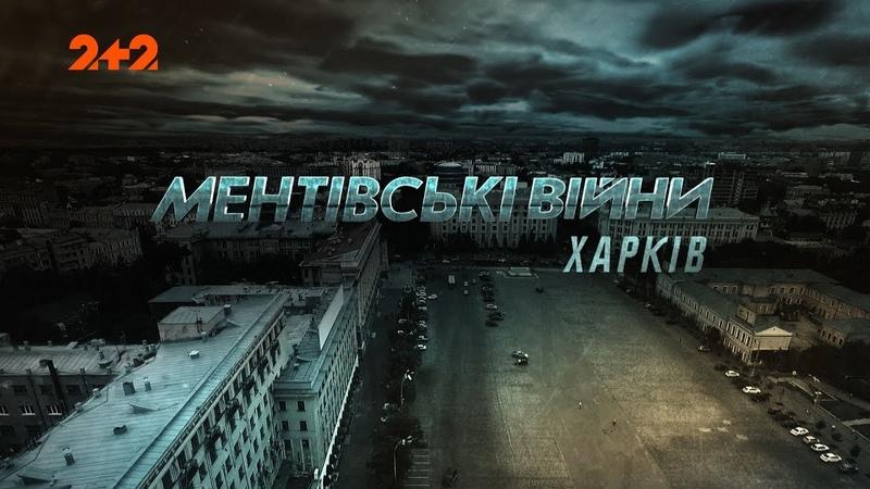 Ментівські війни. Харків. Стерв'ятники. 11 серія