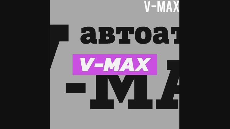 Автоателье V-Max