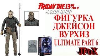 Фигурка Джейсона Вурхиза ULTIMATENeca Ultimate Part 6 Jason