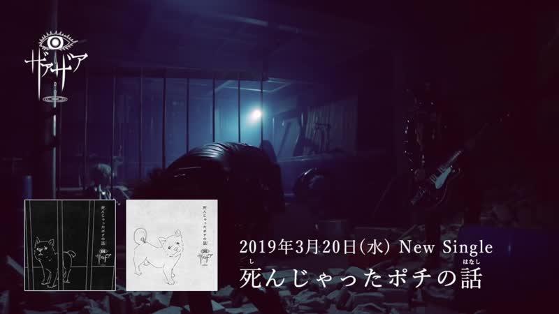 [jrokku] Xaa-xaa (ザアザア) - Shin jatta pochi no hanashi (死んじゃったポチの話)