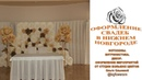 Оформление свадеб в Нижнем Новгороде. ФОТОЗОНА ИЗ БОЛЬШИХ ЦВЕТОВ. ДЕКОР ОТ СУДИИ Ольги Ольневой
