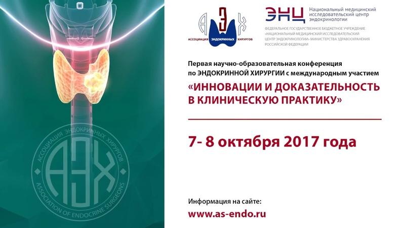 Анапластический рак щитовидной железы Слепцов Илья Валерьевич