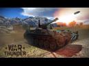Акт второй Недопереиграл Только АБ War Thunder 1.87