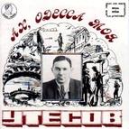 Леонид Утёсов альбом Ах, Одесса моя