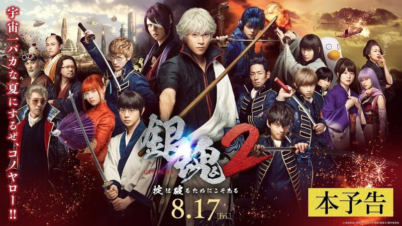 映画『銀魂2 掟は破るためにこそある』本予告 HD 2018年8月17日 金 公開