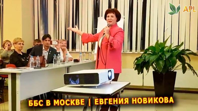 APLGO ► ББС в Москве | Евгения Новикова